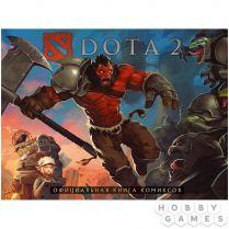 DOTA 2. Официальная книга комиксов