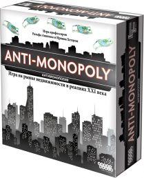 Антимонополия