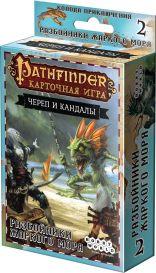 Pathfinder. Карточная игра: Череп и Кандалы. Колода приключения «Разбойники Жаркого моря»