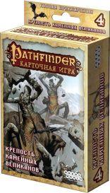Pathfinder. Крепость каменных великанов