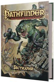 Pathfinder. Настольная ролевая игра. Бестиарий