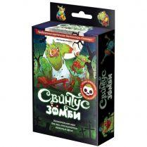 Свинтус Зомби (2-е рус. изд.)