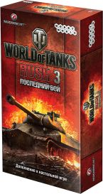 World of Tanks: Rush. Последний Бой