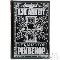 Инквизитор Рейвенор, Дэн Абнетт