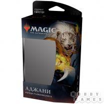 Magic. Базовый выпуск 2020: Аджани, Вдохновляющий Вождь