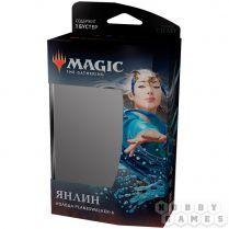 Magic. Базовый выпуск 2020: Янлин, Небесный Ветер