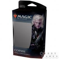 Magic. Базовый выпуск 2020: Сорин, Лорд Вампиров