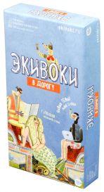 Экивоки. В дорогу (2-е рус. изд.).