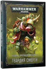 Warhammer 40000. Кодекс: Гвардия смерти