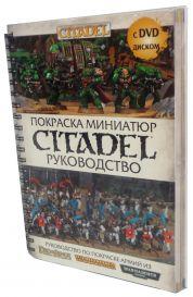 Покраска миниатюр Citadel. Руководство