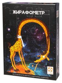 Жирафометр