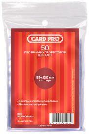 АКСЕССУАРЫ: Прозрачные протекторы Card-Pro 89x130 мм (50 шт.)