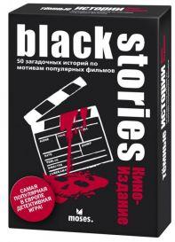 Темные истории Кино издание