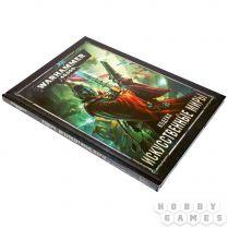 Warhammer 40,000. Кодекс: Искусственные миры