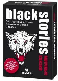 Темные истории Мрачные сказки