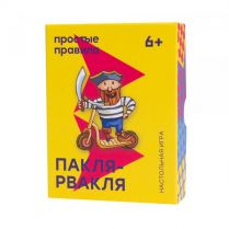Пакля-рвакля (2017)