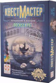 КвестМастер 3. Ограбление в Венеции