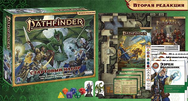 Pathfinder. Настольная ролевая игра. Вторая редакция.