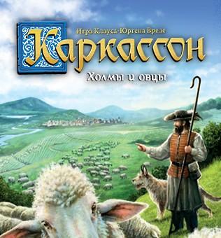 Каркассон 9: Холмы и овцы