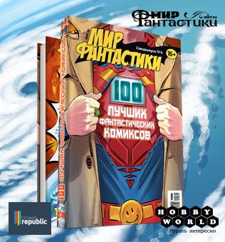 100 лучших фантастических комиксов