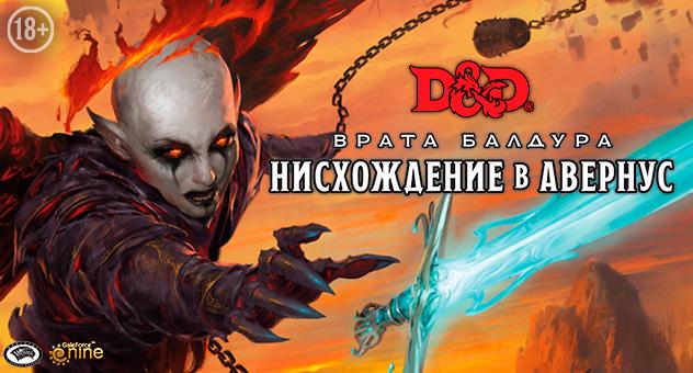 Dungeons & Dragons. Врата Балдура: Нисхождение в Авернус