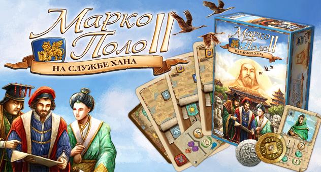 Марко Поло 2: На службе хана