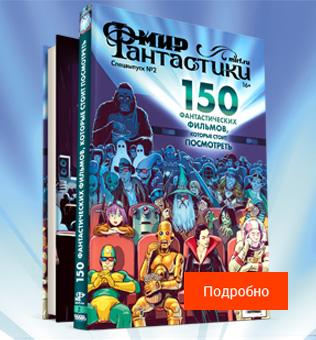 Спецвыпуск №2. 150 фантастических фильмов