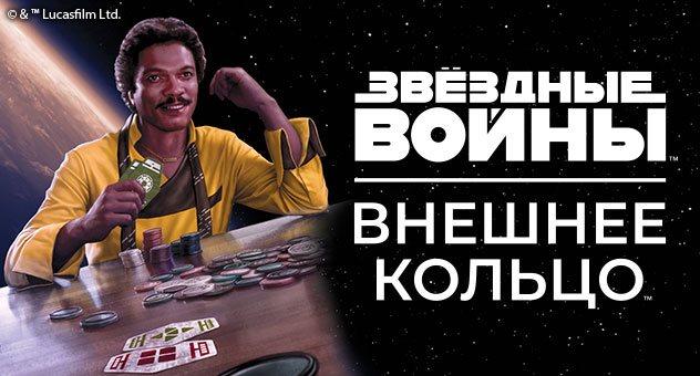 Звёздные Войны: Внешнее кольцо