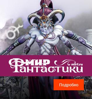 Мир фантастики № 191