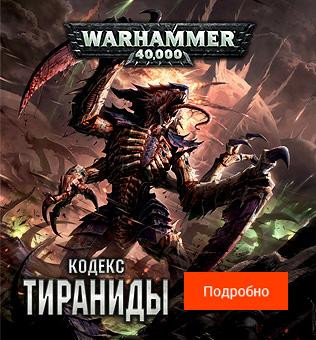 Кодекс: Тираниды (8-я редакция) на русском языке