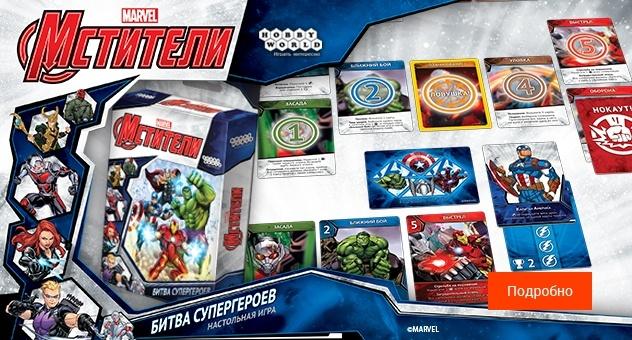 Мстители: Битва супергероев