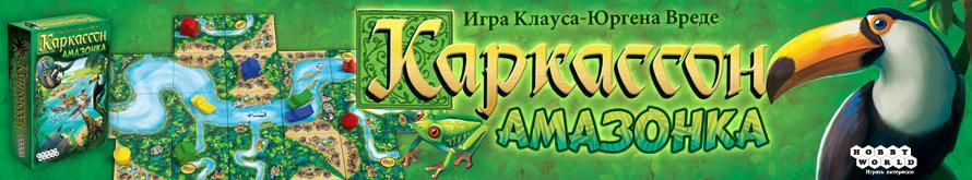 Каркассон Амазонка