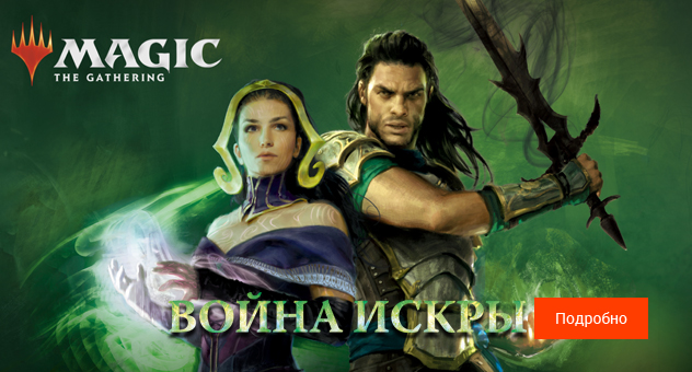 Magic the Gathering: Война Искры