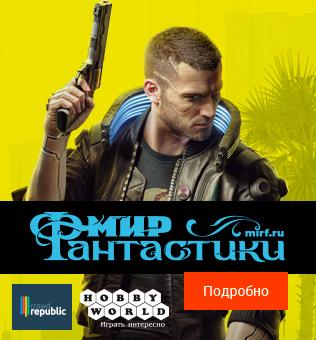 Мир фантастики № 190