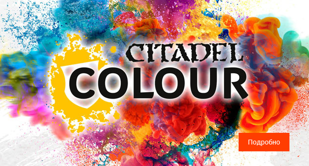 Краски Citadel Colour